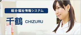総合福祉情報システム千鶴