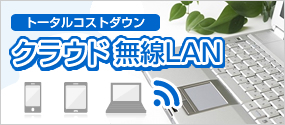 クラウド無線LAN
