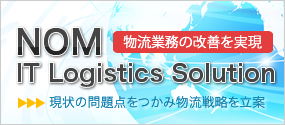 NOM IT Logistics Solution